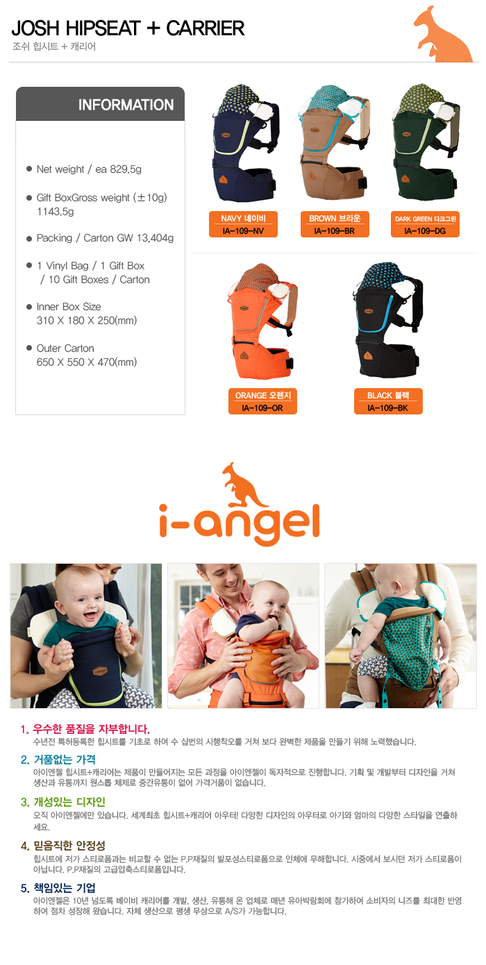 I-ANGEL JOSH BROWN HIPSEAT CARRIER