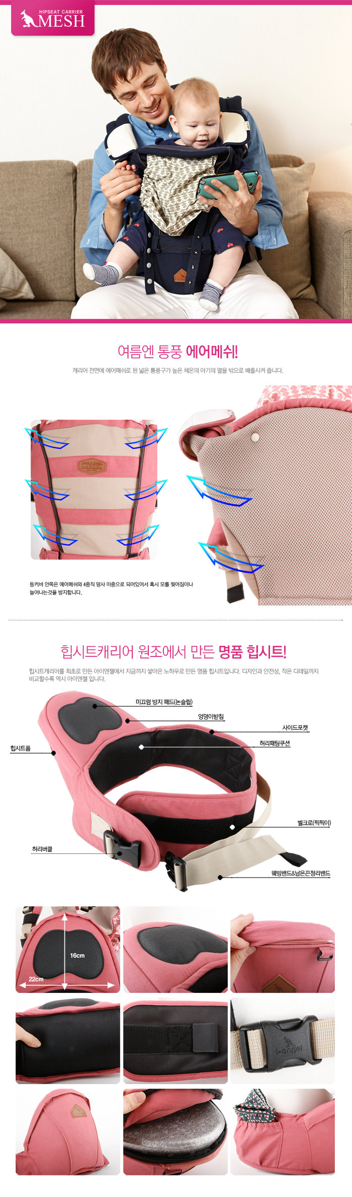I-ANGEL MESH PINK HIPSEAT CARRIER