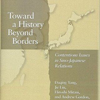 Toward a History Beyond Borders: Contentious Issues in Sino-Japanese Relations (Harvard East Asian Monographs)