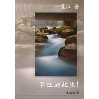 Make Your Life Count: Guidelines for Living (Chinese Version)